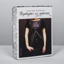 Портупея «Сияние серебра», набор для создания, 18 × 12 × 5 см