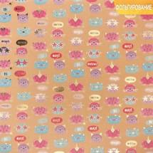 Бумага крафтовая для скрапбукинга с фольгированием «Мяу!», 30,5 х 30,5 см, 300 г/м