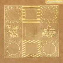Ацетатный лист с фольгированием «Только для тебя», 30,5 × 30,5 см. Цена 1 листа
