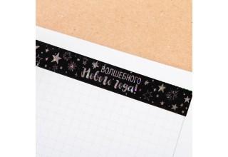 Клейкая лента декоративная голографическая «Волшебного Нового Года», 1,5 см × 10 м