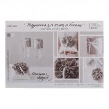 Подушечки для колец и бокалов «Сияние сердец», набор для шитья, 21 × 15 см