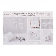 Подушечки для колец и бокалов «Белый танец», набор для шитья, 21 × 15 см