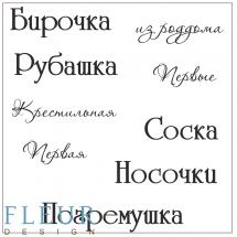 "Набор штампов Бирочка, коллекция ""Наш малыш"", 10,5х10,5 см"