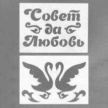 Трафарет пластиковый «Совет да Любовь», А4, набор 2 шт.