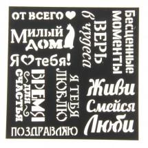 "Трафарет для творчества ""Слова"", 15х15 см"