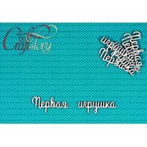 Чипборд ПЕРВАЯ ИГРУШКА 2  524025